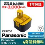 互換バッテリー Panasonic 1個【EZ9200】 12V 2.0Ah ニッケル水素電池 2000mAh 工具 バッテリー 電池 交換 パナソニック DIY [送料無料]