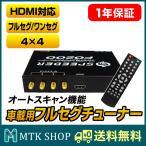 4x4 車載用フルセグチューナー 地デジチューナー HDMI 12V SPEEDER (F0200)
