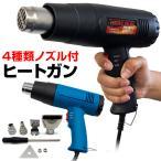 ヒートガン (HT1800) 4種類ノズル付 1800W 2段階 風量切替 ホットガン [110V] [50Hz-60Hz] DIY 修理 補修 [送料無料]