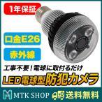 防犯カメラ ワイヤレス 家庭用 屋内 室内 電球型 E26 動体検知 赤外線 音声録音 H-234