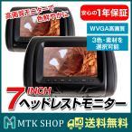 7インチヘッドレストモニター (H0324) 左右2個セット シャープ製 HD液晶採用 [送料無料]