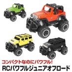 ラジコン オフロードカー RC パワフルジュニアオフロード 4WD カッコいい おもちゃ ギフト 景品 プレゼント 誕生日 クリスマス Xmas 子供 キッズ HAC