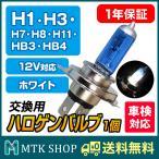 [1,000円ポッキリ] 交換用 ハロゲンバルブ SUPER WHITE (HLH-W)1個 12V ホワイト 【型番:H1/H3/H4/H7/H8/H11/HB3/HB4】修理 補修 [メール便][送料無料]