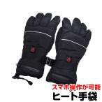 ヒート手袋 ホットグローブ メンズ レディース バッテリー 発熱 保温 防寒手袋 電熱グローブ (HTG)
