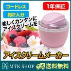 ショッピングアイスクリーム ホーム アイスクリームメーカー (ICM180M) 家庭用 調理器 ジェラート シャーベット フローズンメーカー 自家製デザート
