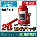 油圧ジャッキ 20t 油圧式 ジャッキ (JACK0120T)