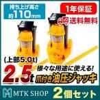 爪付き油圧ジャッキ [2個セット] 最大荷重:爪部 2.5t / ヘッド部 5t (jack02-05t-2set) 爪式 油圧ジャッキ 油圧式 手動 業務 簡単 ジャッキアップ [送料無料]