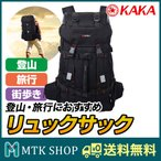 リュック 大容量 メンズ レディース 55L アウトドア バッグ リュックサック KAKA (KAKA-2010)