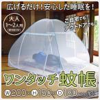 蚊帳 テント ワンタッチ 底付きで軽量 一人用 シングル 二人用 ダブル モスキートネット KY-140