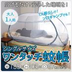 蚊帳 シングル ベッド用 テント ワンタッチ 底付きで軽量 一人用 モスキートネット KY-150