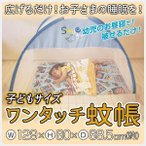 蚊帳 子供用 ワンタッチ 軽量 赤ちゃん ベイビー お昼寝 こども キッズ用 かや モスキートネット KY-160