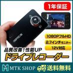 ドライブレコーダー 【改良版】(L0003) 品質改善 1080P FULL HD 常時録画 車載カメラ 高画質 フルHD 動体感知 Gセンサー [送料無料]
