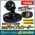 三金商事 ドライブレコーダー 超小型 フルHD L0330