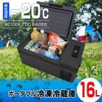 車載用冷蔵冷凍庫 15L LCH-25
