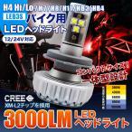 バイク用 LEDヘッドライト 1個 (LEB3S) 3000LM [H4 Hi/Lo、シングルバルブ] 6500K 色変更シール付 CREE 一体型 [送料無料][12V/24V]