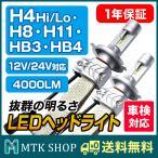 LED ライト H4 ヘッドライト フォグランプ 車検対応 ファンレス 4000LM 6500K (5SHL) PHILIPS LUXEON ZES シングル/H4 送料無料 AXZES 12V/24V