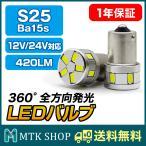 ショッピングLED LEDバルブ S25 シングル 11連 12V 24V LED ライト (LED-S2511)