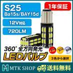ショッピングLED LEDバルブ S25 シングル ダブル バルブ 30連 48W 12V(LED-S2530)ウィンカーランプ ブレーキランプ ライト