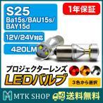 ショッピングLED LEDバルブ S25 シングル ダブル 9G 30W 12V(LED-S25930)ウィンカーランプ ブレーキランプ ライト