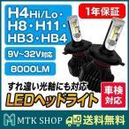 LEDヘッドライト 8000LM 6500K 12V/24V対応 車検対応(LED-S3)