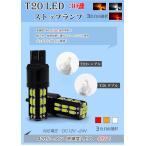 【送料無料・税込価格】T20 シングル/ダブル 最新爆光30連 48W LEDバルブ 2個セット カラー【ホワイト/レッド/イエロー】から選択