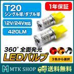 ショッピングLED LEDバルブ T20 シングル ダブル 12V 24V ウィンカーランプ(ALED48-T20)