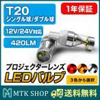 ショッピングLED LEDバルブ T20 シングル ダブル 9G 30W 12V ウィンカーランプ(LED-T20930)