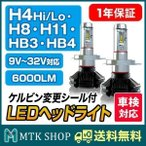 6000LM LEDヘッドライト/フォグ兼用 [LED-X3] 6500K ※色変更シール付:4300K/8000K ※型番選択 [DC9-32V] PHILIPS LUXEOM ZESチップ採用 IP67防水 [送料無料]