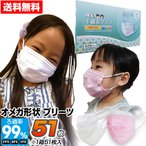 マスク 小さめ 50枚 +1枚 子供用 オメガプリーツ 3層構造フィルター 51枚 使い捨て 不織布 小顔用  花粉 ほこり こども用マスク