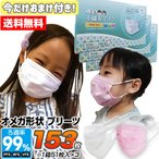 マスク 小さめ 150枚 +3枚 子供用 オメガプリーツ 3層構造フィルター 51枚×3箱 使い捨て 不織布 小顔用  花粉 ほこり こども用マスク