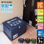 宅配ボックス 折りたたみ 大容量 75L 鍵付き ワイヤー付き 宅配BOX 置き配対策