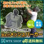 虫よけメッシュパーカー フェイスガードネット付き 男女兼用 長袖 蚊帳 虫除け (MYP)