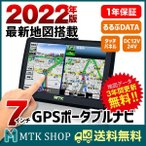 カーナビ 7インチ ポータブルナビ 2020年版 12V 24V 3年間地図更新無料 PD-007X-V20