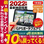 Mitsukin 2019年度版 7インチポータブルナビ ナビ機能特化版 PD-007X-V19
