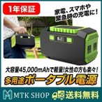 ポータブル電源 45,000mAh 小型 ミニ アウトドア 車中泊に 蓄電池 非常用バッテリー 停電対策 防災グッズ pb450-gr