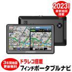 カーナビ + ドライブレコーダー 一体型 ワンセグ 7インチ Bluetooth オービス対応 2020年版 3年間地図更新無料 ポータブルナビ ドラレコ PD-703R-V20