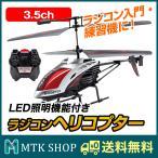 ラジコンヘリコプター (G-610) 3.5ch操作 軽量 簡単操作 耐衝撃 [約10m] [シルバー] 赤外線 ラジコン 趣味 [クリスマス][送料無料]