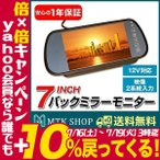 送料無料 シャープ製HD液晶採用 7インチバックミラーモニター (M0710) (ルームミラーモニター) ワンセグ/バックカメラ/DVD/等対応
