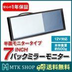 送料無料 シャープ製HD液晶採用 超薄型 WVGA 7インチバックミラーモニター (M0720) ブルーガラス採用モデル