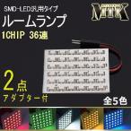 [祝セール特価] LEDルームランプ 1chip SMD LED 36発 (2ソケット付) 汎用タイプ カラー【ホワイト/ブルー/レッド/イエロー/グリーン】 LED-R3601 在庫限り