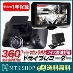 ショッピングドライブレコーダー ドライブレコーダー 360度 同時録画 バックカメラ付 (S360)