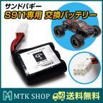ラジコンカー S911用 バッテリー ラジコン オプション