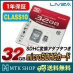 MicroSDカード 【32GB】 1枚 Class10 [LIVZA](SD-C1032G) microSDHC 高速データ転送(最低10MB/sec) メモリーカード オプション品 送料無料 メール便
