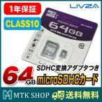 三金商事 LIVZA SDカード64G SD-C1064G