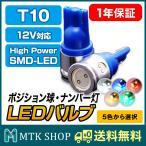ショッピングHIGH 最強3.5w LED T10ウェッジ球 2個セット  [ホワイト/ブルー/レッド/イエロー/グリ-ン] ナンバー灯・ポジション灯など [送料無料]