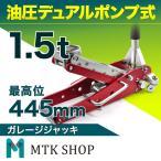 油圧式フロアジャッキ 最大荷重:1.5t / 最高位:約445mm (T815009L) 強化アルミ製 ガレージジャッキ Wデュアルポンプ式 手動 簡単 ジャッキアップ [送料無料]