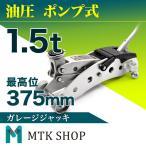 油圧式フロアジャッキ 最大荷重:1.5t / 最高位:約340mm (T815011L) 強化アルミ製 ガレージジャッキ 油圧式 手動 業務 簡単 ジャッキアップ [送料無料]