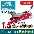 ガレージジャッキ 1.5t アルミ製 油圧式 ローダウンジャッキ フロアジャッキ ジャッキアップ T815012L