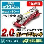 油圧式フロアジャッキ 最大荷重:2t / 最高位:約440mm (T820010L) 強化アルミ製 ガレージジャッキ Wデュアルポンプ式 手動 簡単 ジャッキアップ [送料無料]