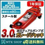 ガレージジャッキ 3t スチール製 油圧式 ローダウンジャッキ フロアジャッキ ジャッキアップ TZ830026X